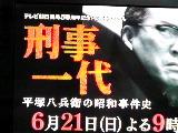 刑事一代@朝日開局50周年