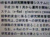 e-Radってイイやん