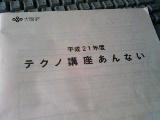 電気の勉強