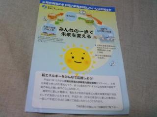 太陽光サーチャーーージ!